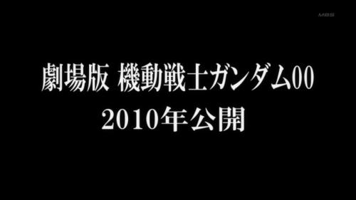 gundam00-movie-announcement