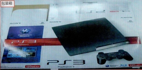 ps3-slim-leaked-shots-6